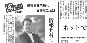 【2019/11/17】朝日新聞『聞きたい2020へ』掲載