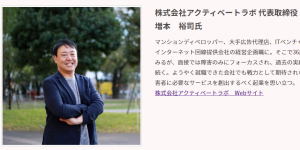 【2020/ 1/ 6】東京都の創業支援サイト『東京都創業NET』掲載