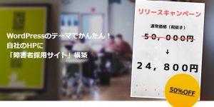 【2020/2/4】「障害者採用サイト構築サポートツール」リリース記念割引キャンペーン!