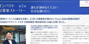 【2020/2/12】三菱総合研究所『インパクト起業家ストーリー』に掲載