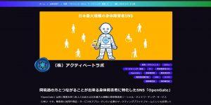 【2021/04/06】東京都中小企業振興公社の「ウェブ見本市」に掲載
