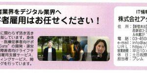 【2021/5/1】町田商工会議所の「メンバーズボイス」に掲載